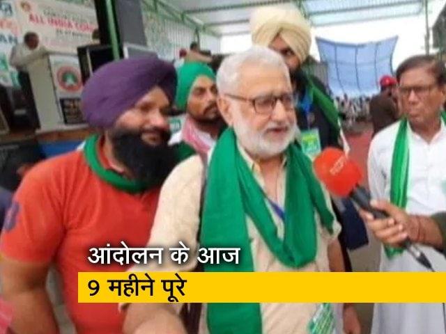 Video : किसान आंदोलन के आज 9 महीने पूरे, 25 सितंबर को भारत बंद का आह्वान