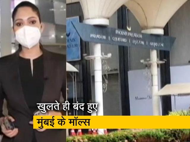 Videos : सिटी सेंटर : 15 अगस्त से खुलते ही मुंबई में बंद हुए मॉल्स, मालिकों ने सरकार को बताई ये समस्या