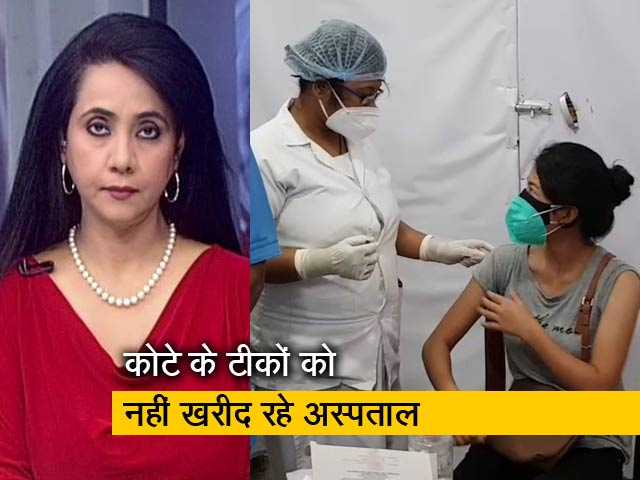 Video : बड़ी खबर : प्राइवेट अस्पताल अपने हिस्से के टीकों को क्यों नहीं खरीद रहे?