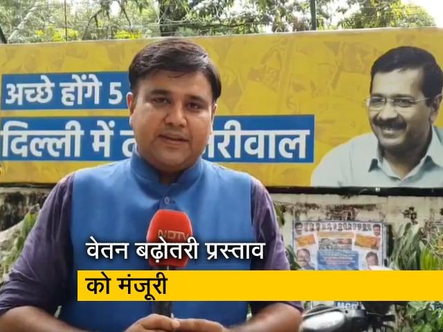 Video : दिल्ली में विधायकों के वेतन बढ़ोतरी के प्रस्ताव को मंजूरी