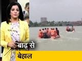 Video : सवेरा इंडिया: UP के 21 जिलों में बाढ़, खतरे के निशान से ऊपर बह रही हैं नदियां