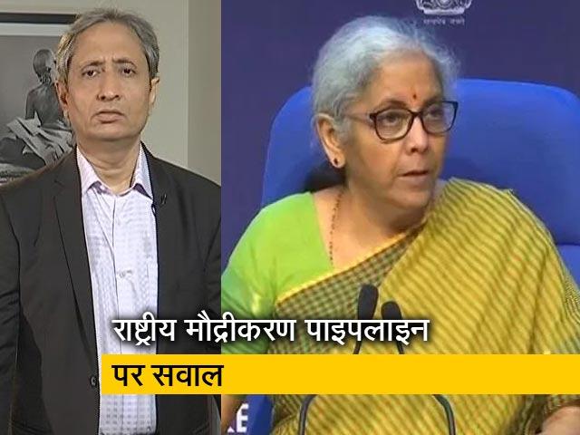 Videos : रवीश कुमार का प्राइम टाइम: निजी कंपनियों की कार्यदक्षता का बहाना, सरकारी सपंत्ति पर निशाना