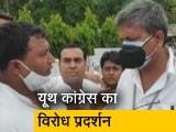 Video : यूथ कांग्रेस का संसद घेराव, श्रीनिवास बी वी बोले- देश को खत्म करने में लगी सरकार