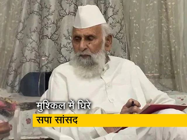 Videos : सपा सांसद शफीकुर रहमान पर राजद्रोह का केस दर्ज, तालिबान पर दिया था बयान