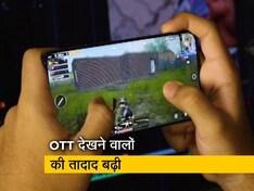 सेल गुरु : क्या स्मार्टफोन ने कॉन्टेंट देखने का तरीका बदल दिया है?