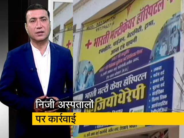 Videos : सवेरा इंडिया: MP सरकार की निजी अस्पतालों पर कार्रवाई, दर्जनों के लाइसेंस रद्द
