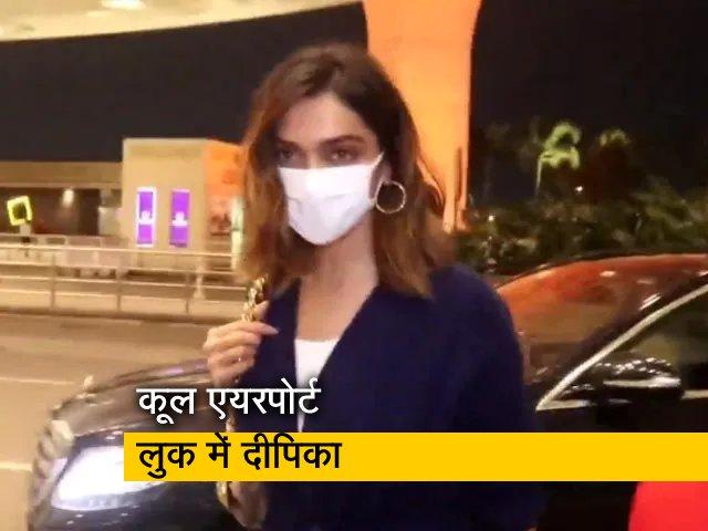 Video : दीपिका पादुकोण मुंबई एयरपोर्ट पर हुईं स्पॉट