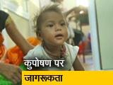 Video : बनेगा स्वस्थ इंडिया: महाराष्ट्र के अमरावती जिले को कुपोषण मुक्त बनाने की मुहिम