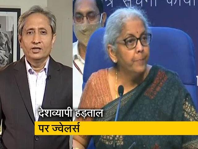 Videos : रवीश कुमार का प्राइम टाइम : क्या अब मौद्रीकरण के रास्ते होगा निजीकरण?