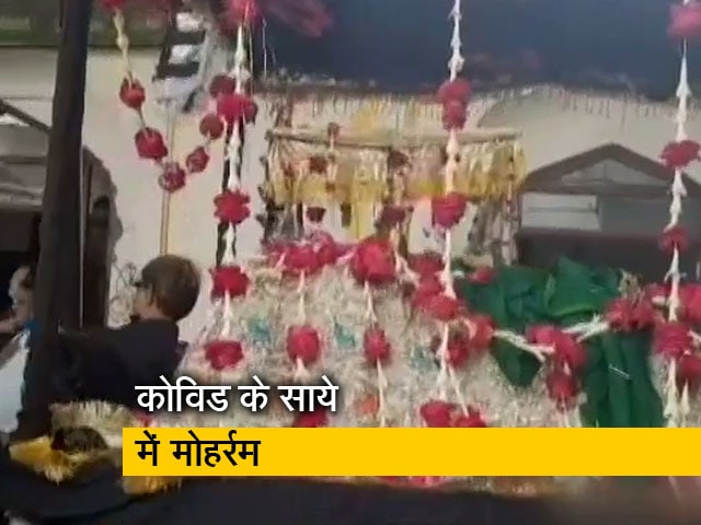 Videos : कोविड के साये में देशभर में मना मोहर्रम, कर्बला में शहीद हुए थे इमाम हुसैन