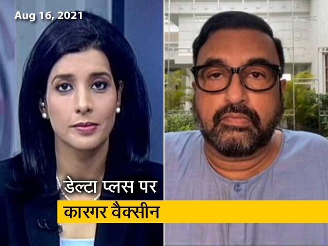 Video : वैक्सीनेट इंडिया: COVID का डेल्टा प्लस वैरिएंट कितना खतरनाक है? जानिए एक्सपर्ट से...
