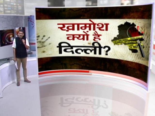 Videos : खबरों की खबर : 9 साल की बच्ची के साथ घिनौनी वारदात, दिल्ली खामोश क्यों?