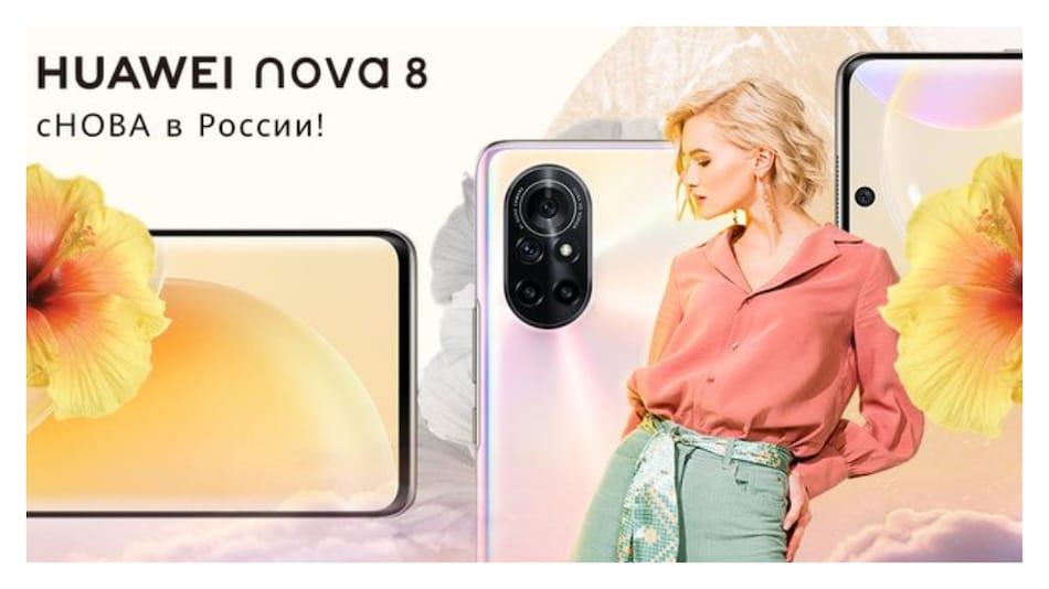 64MP कैमरे वाला Huawei Nova 8 फोन नए प्रोसेसर के साथ हुआ लॉन्च, जानें कीमत
