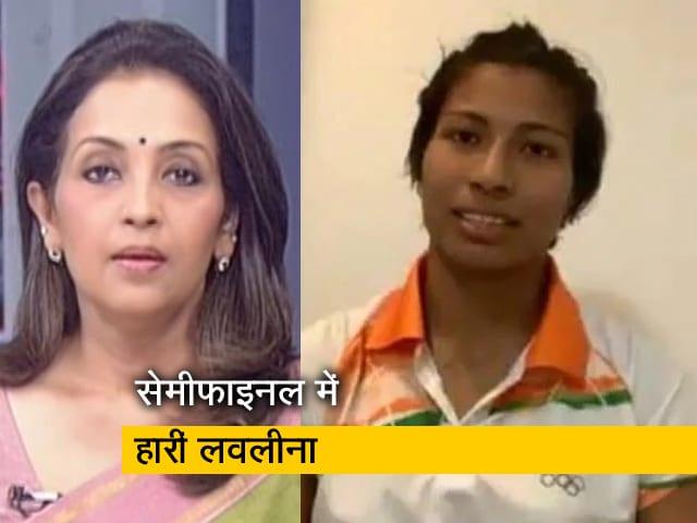 Video : देस की बात : ओलिंपिक के बॉक्सिंग सेमीफाइनल में हारीं लवलीना बोरगोहेन, भारत को मिलेगा कांस्य पदक