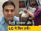 Video : क्या दिल्ली में ऑक्सीजन की कमी से हुई मौतों का आंकड़ा कभी सामने नहीं आएगा?