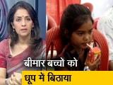 Video : देस की बात : मध्य प्रदेश में ऑक्सीजन प्लांट के उद्घाटन के दौरान अस्पताल में भर्ती बच्चों को धूप में बिठाया