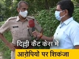 Video : दिल्ली कैंट के कथित रेप-मर्डर केस में आरोपियों पर लगाई गईं संगीन धाराएं : दिल्ली पुलिस