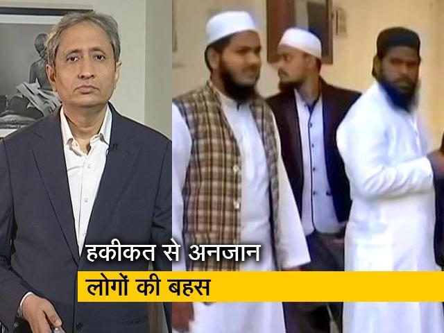 Videos : रवीश कुमार का प्राइम टाइम : तालिबान बना ध्रुवीकरण का बहाना, एक तबका कर रहा है वकालत