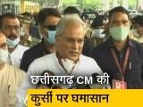 Video : छत्तीसगढ़ के कई कांग्रेस के विधायक दिल्ली पहुंचे,  हो रहा है CM की कुर्सी पर घमासान