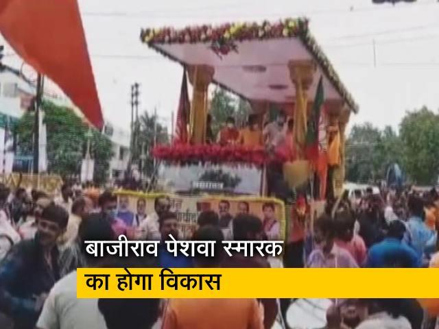 Video : रावरखेड़ी में स्थापित होगी बाजीराव पेशवा की 28 फीट ऊंची प्रतिमा, सीएम शिवराज ने किया ऐलान