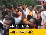 Video : दिल्ली में बीजेपी नेता के कार्यक्रम में लगाए गए आपत्तिजनक नारे