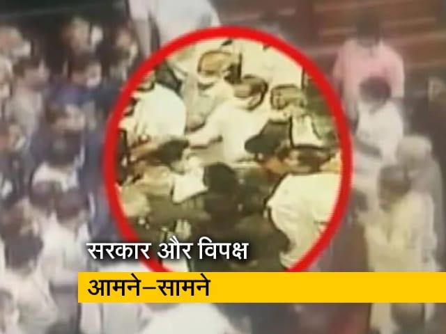 Video : संसद में हुए हंगामे पर सरकार ने विपक्षी दलों को घेरा, कहा- विपक्ष को देश से माफी मांगनी चाहिए