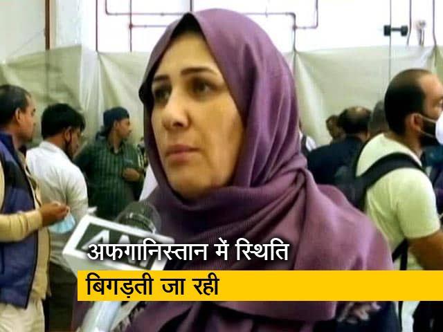 Video : भारत लाई गई अफगानी महिला ने कहा- ''भारतीय भाई-बहिनों ने हमें बचा लिया''