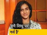 """Video : """"पीवी सिंधु ने पूरे भारत का नाम किया रौशन"""", NDTV से बोले अजय सिंघानिया"""
