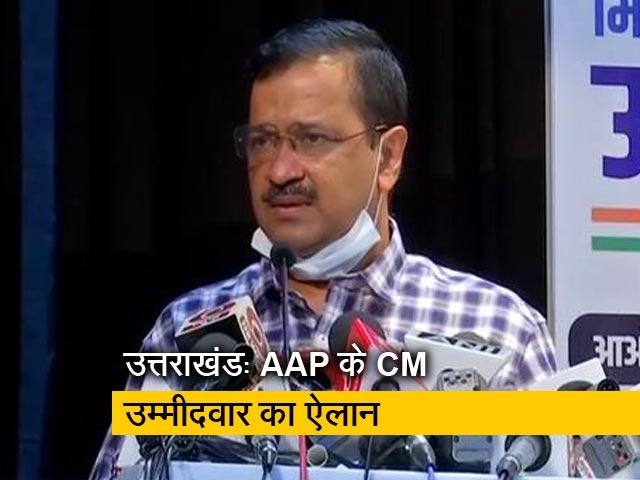 Video : उत्तराखंड चुनाव: आम आदमी पार्टी  ने किया CM उम्मीदवार का ऐलान