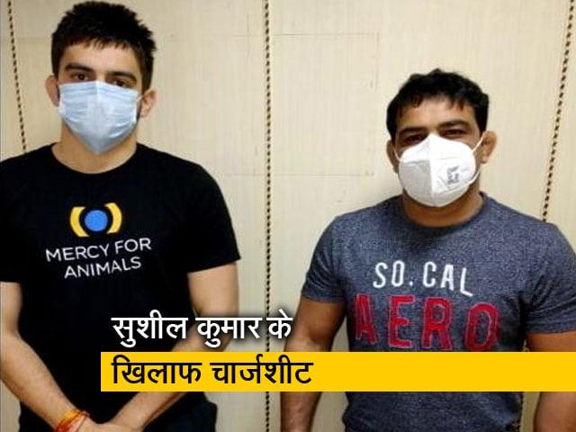 Video : पहलवान सुशील कुमार के खिलाफ दिल्ली पुलिस सोमवार को पेश करेगी चार्जशीट, जानें पूरा मामला