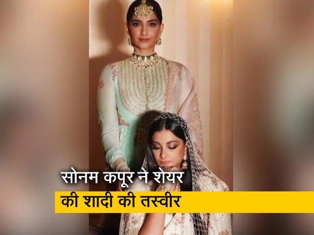 Videos : सोनम कपूर ने बहन रिया के साथ शेयर की शादी की तस्वीर
