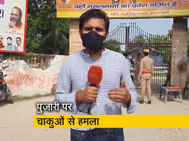 Videos : पुलिस की मौजूदगी में हुआ मंदिर के अंदर सो रहे पुजारी पर हमला, बता रहे हैं सौरभ शुक्ला