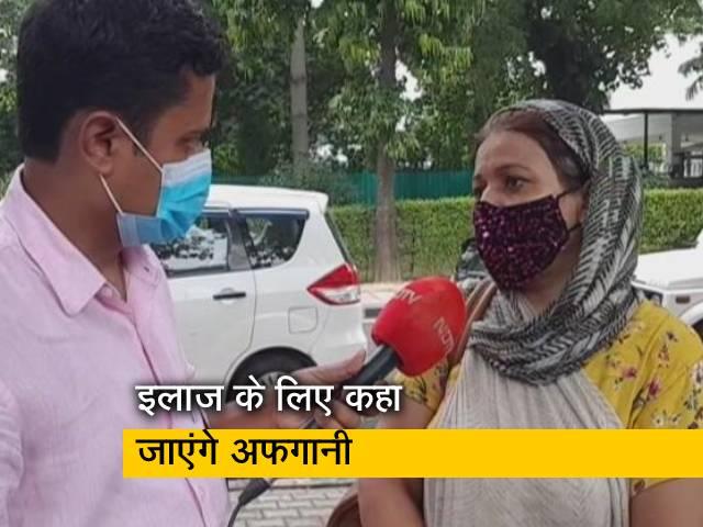 Videos : इलाज के लिए भारत आते थे अफगानी नागरिक, हर साल होते थे 30,000 मेडिकल वीजा जारी