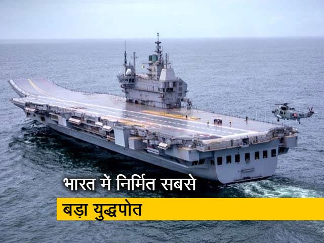 Video : Watch: भारत के पहले स्वदेशी विमानवाहक पोत विक्रांत पर पहुंचा NDTV