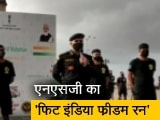 Video : आजादी का अमृत महोत्सव मनाने के लिए NSG का 'फिट इंडिया फ्रीडम रन'