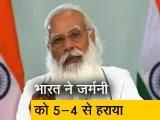 Video : टोक्यो ओलिंपिक: हॉकी में भारत को कांस्य पदक, PM ने दी बधाई