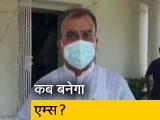 Video : बिहार: AIIMS का वादा अब भी अधूरा, अब लोग इकट्ठा कर रहे हैं ईंट