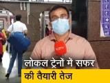 Video : मुंबई लोकल ट्रेनों में सफर के लिए वैक्सीनेशन वेरिफिकेशन कराने की होड़