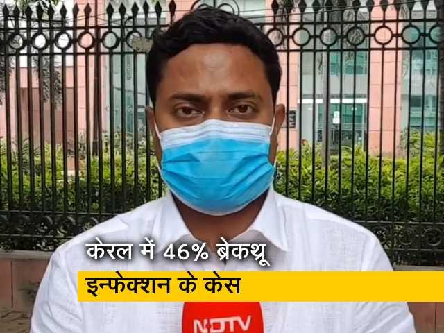 Videos : केरल में कोविड वैक्सीन की दूसरी डोज के बाद आए ब्रेकथ्रू इन्फेक्शन के 46% केस