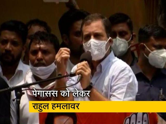 Videos : राहुल गांधी का PM मोदी पर वार, कहा- हर युवा के फोन में पेगासस है