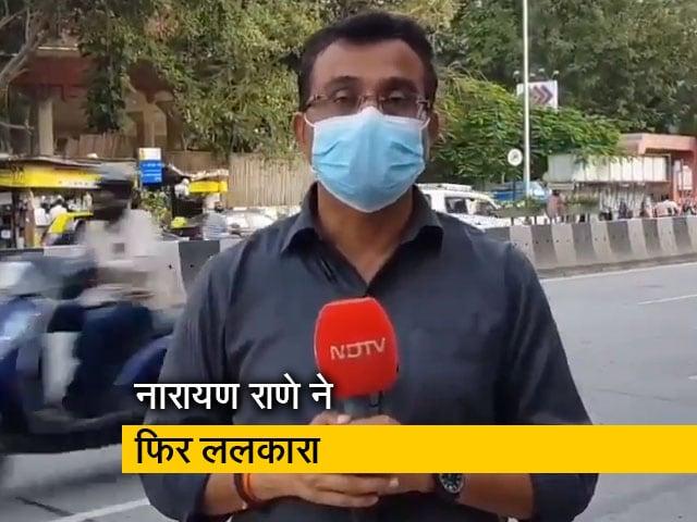 Videos : महाराष्ट्र: केंद्रीय मंत्री नारायण राणे ने एक बार फिर शिवसेना को ललकारा