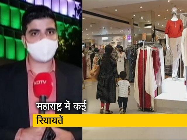 Video : सिटी एक्सप्रेस: महाराष्ट्र में आम आदमी के लिए लोकल ट्रेन शुरू, मॉल और रेस्टोरेंट भी खुले