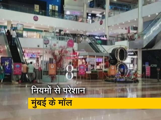 Video : मुंबई के शॉपिंग मॉल खुलने में संकट, कोरोना के नियमों के चलते लगा अड़ंगा
