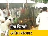 Video : बुलंदशहर में गंगा किनारे कल्याण सिंह को अंतिम विदाई, बीजेपी के कई बड़े नेता पहुंचे