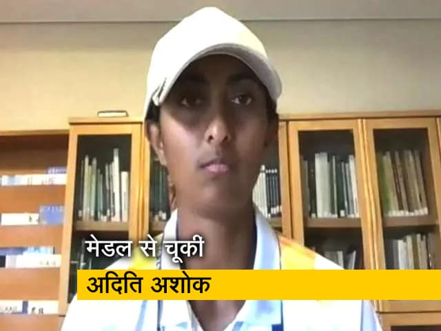 Video : हारकर भी अदिति अशोक ने जीत लिया दिल, बेंगलुरु गोल्फ क्लब से ग्राउंड रिपोर्ट
