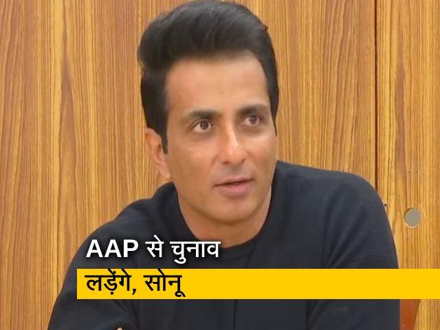 Videos : क्या राजनीति में आएंगे और AAP से चुनाव लड़ेंगे, अभिनेता सोनू सूद ने दिया यह जवाब...