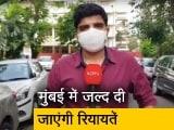 Video : मुंबई : कोरोना पाबंदियों में जल्द दी जाएंगी रियायतें, जानिए क्या होगा खुला और क्या बंद