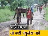 Video : मध्य प्रदेश में सरकारी एंबुलेंस हैं तो फिर खाट पर क्यों ले जाया जाता है मरीजों को?
