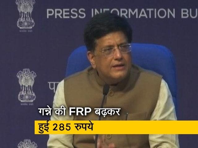Video : गन्ना किसानों के लिए खुशखबरी, सरकार ने FRP बढ़ाकर किया 290 रुपये प्रति क्विंटल