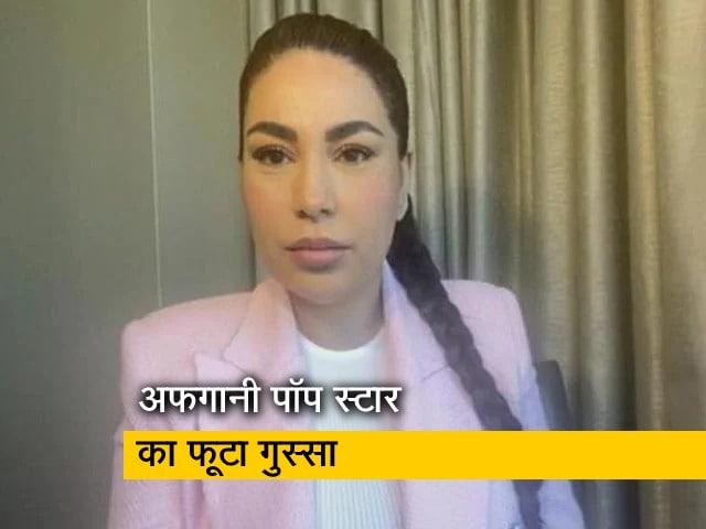 Video : अफगानिस्तान की पॉप स्टार आर्यना सईद ने PAK पर लगाए आरोप, भारत तो कहा 'सच्चा दोस्त'